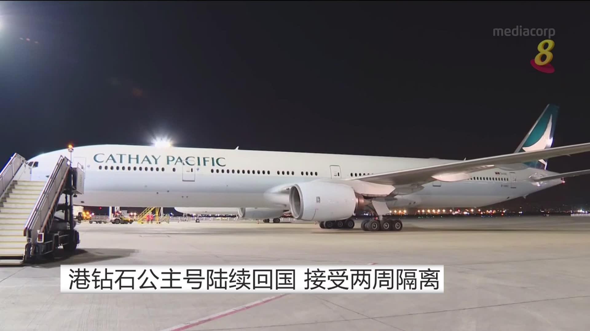 【冠状病毒19】钻石公主号乘客陆续回国 接受两周隔离