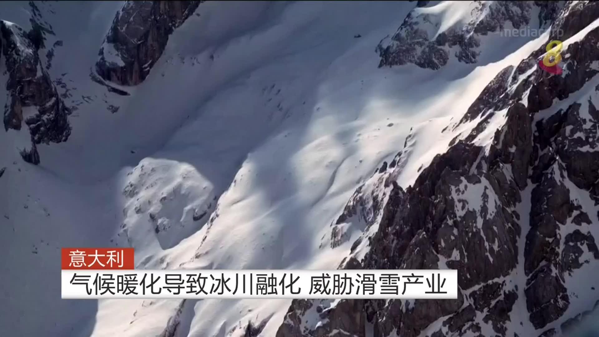 意大利气候暖化导致冰川融化 威胁滑雪产业