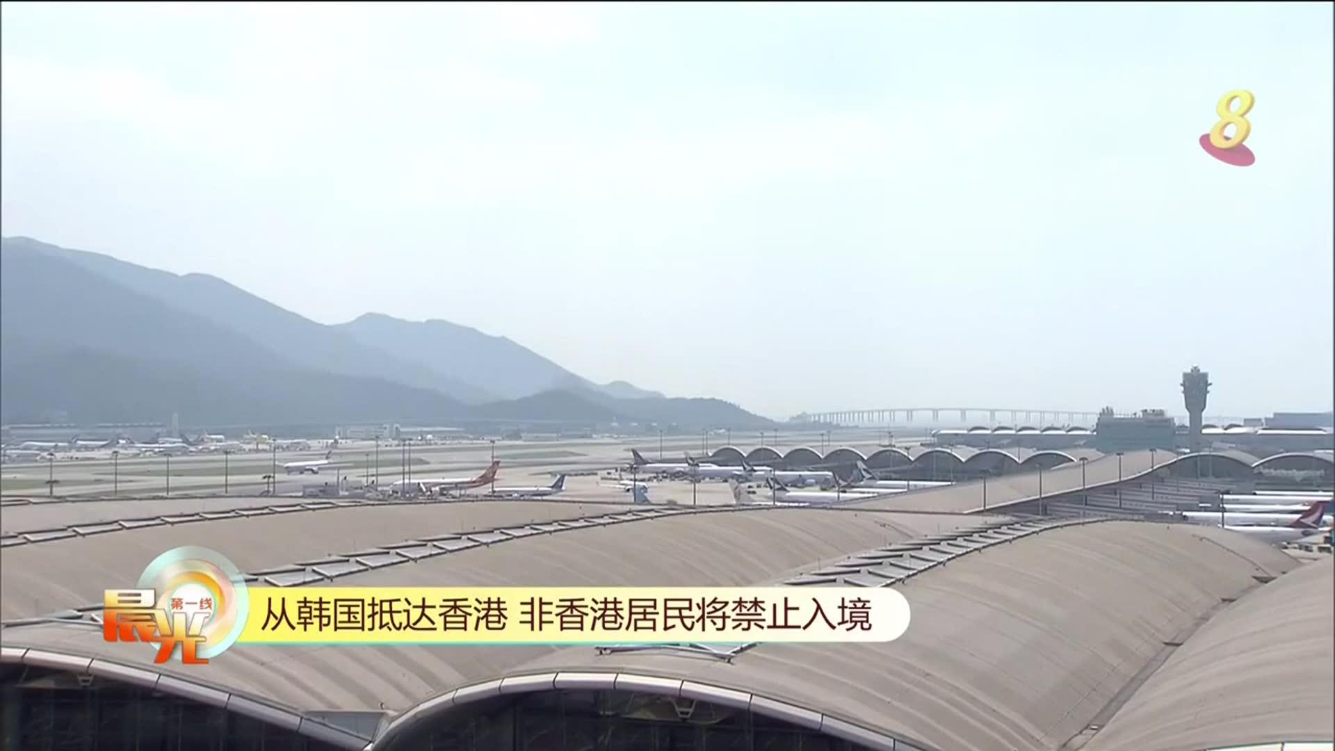 【冠状病毒19】从韩国抵达香港 非香港居民将禁止入境