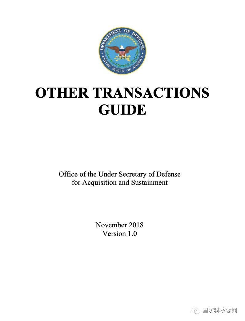 美国防部吸引非传统国防承包商的利器 ——其他交易协议制度评析