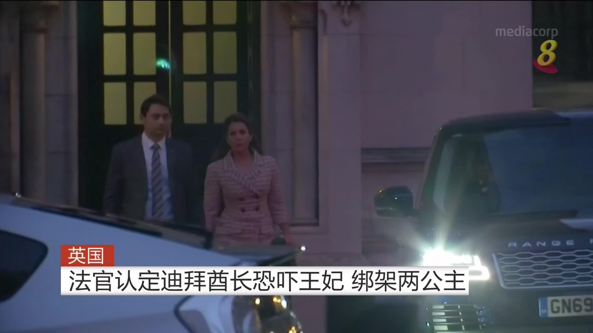 英国法官认定迪拜酋长恐吓王妃 绑架两公主