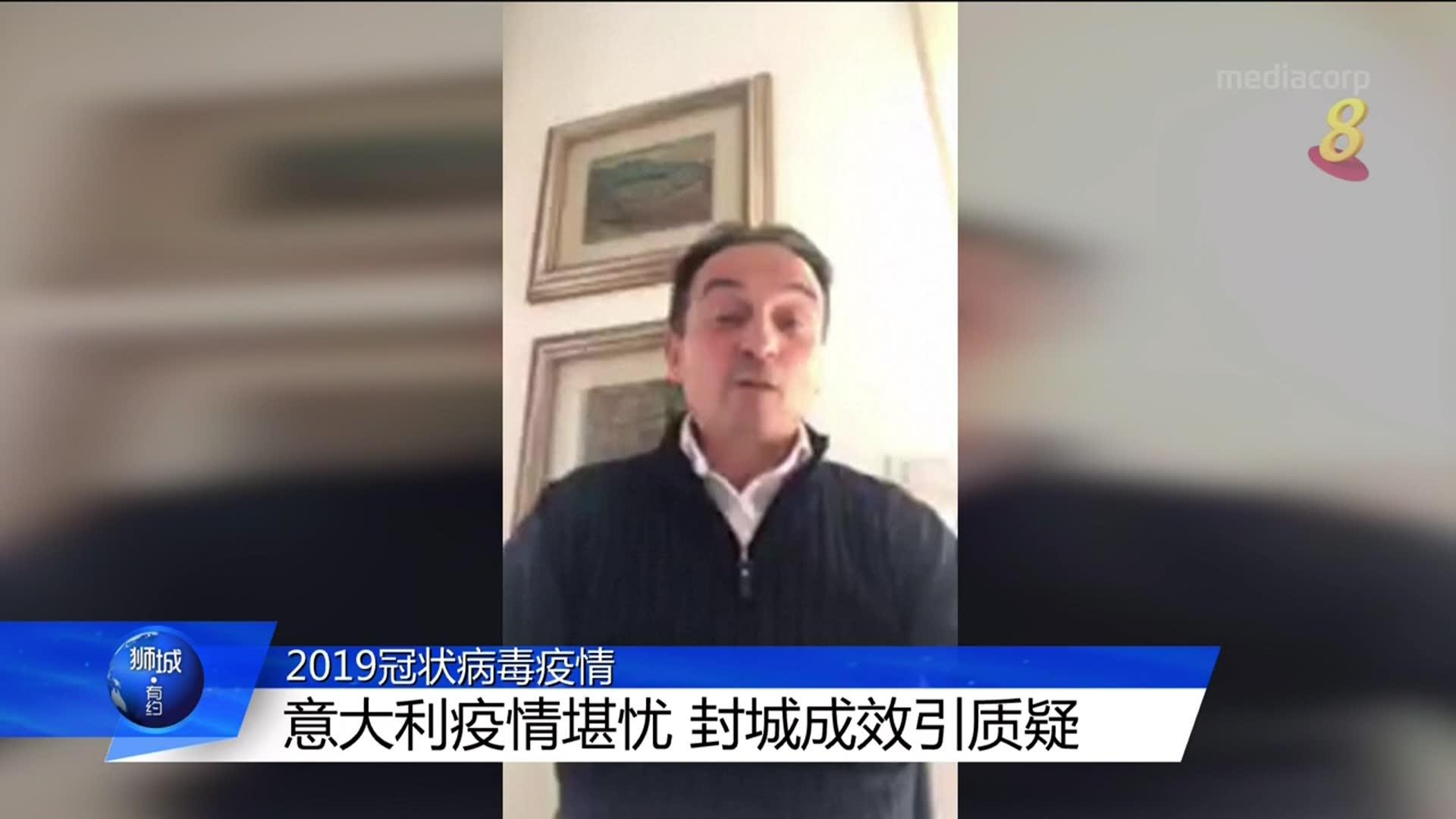 【冠状病毒19】意大利疫情堪忧 封城成效引质疑