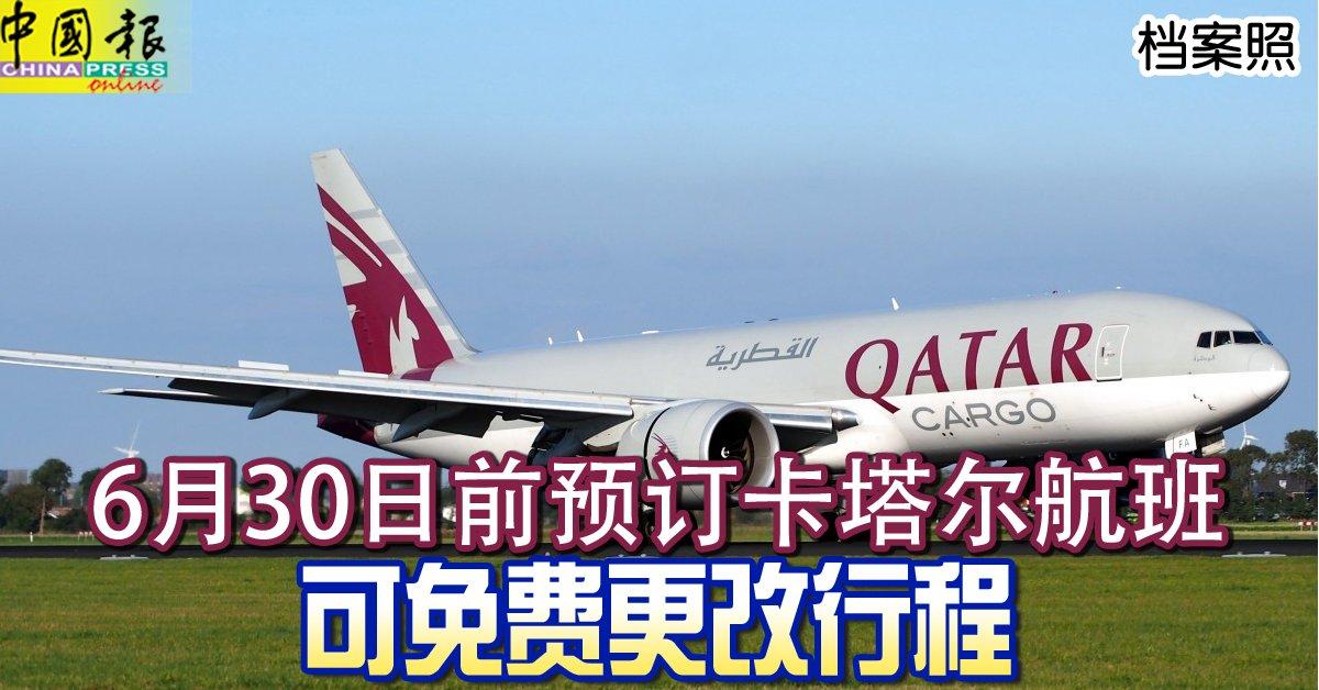 ◤全球疫急◢6月30日前预订卡塔尔航班 可免费更改行程