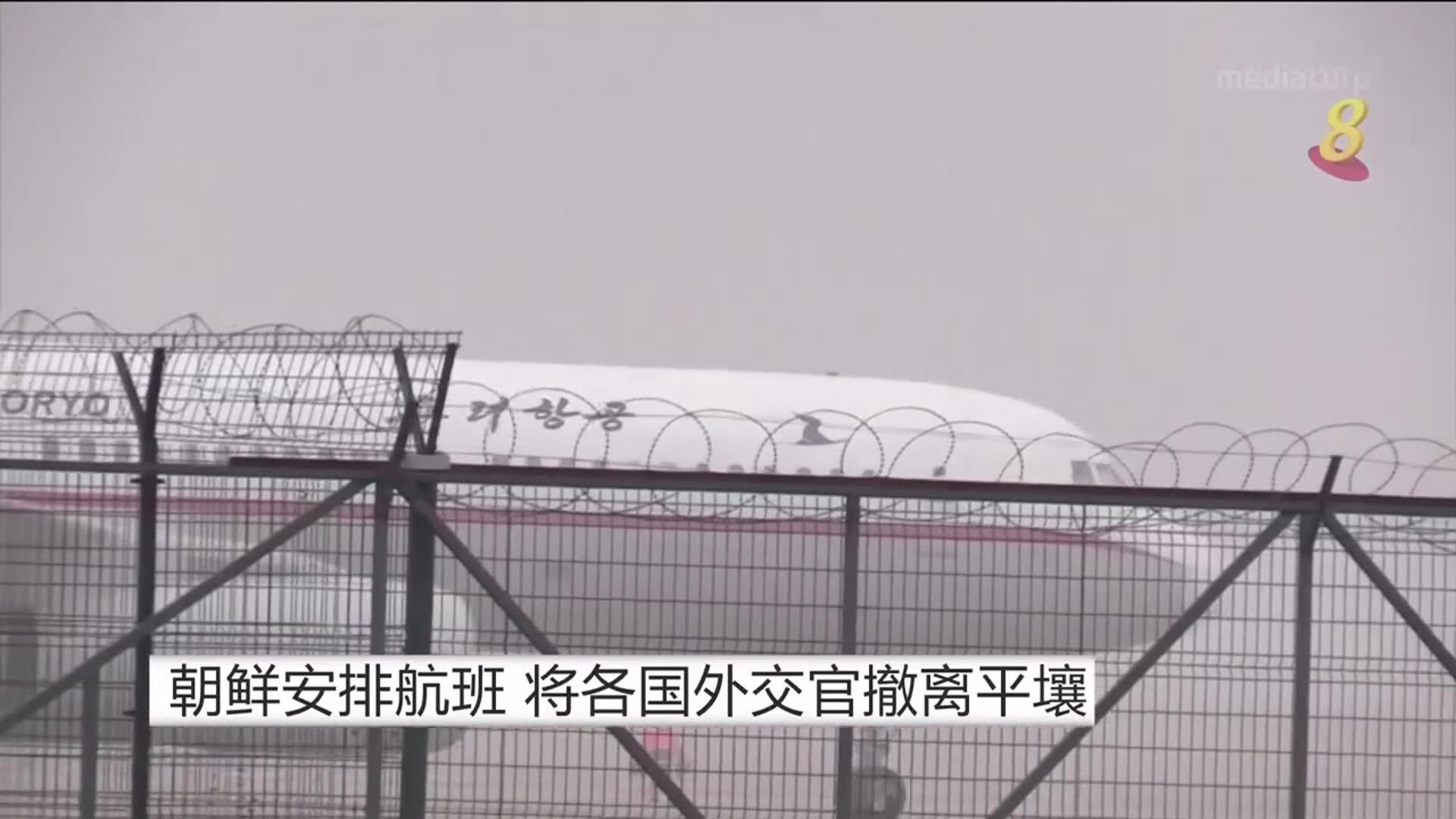 【冠状病毒19】朝鲜安排航班 将各国外交官撤离平壤
