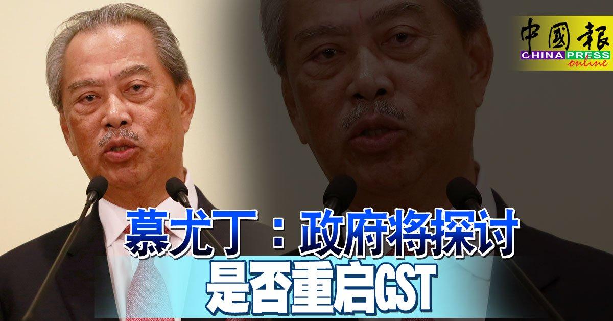 慕尤丁:政府将探讨 是否重启GST