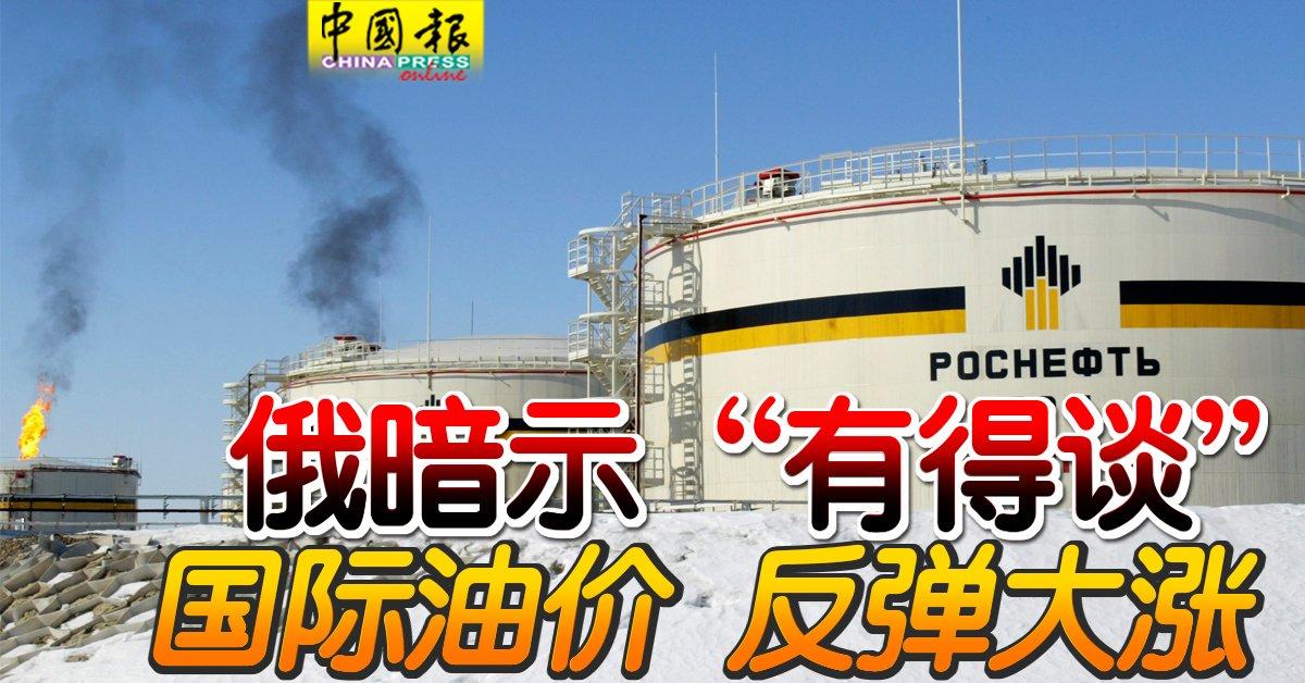 """俄暗示""""有得谈"""" 国际油价 反弹大涨"""