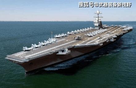 原创 福特号航母带病服役,多项新技术未达标,战斗力将大打折扣
