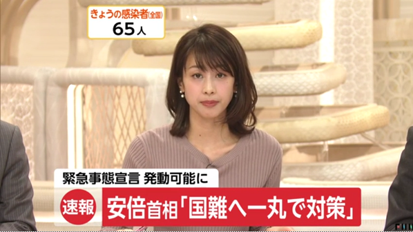 日本政府成立疫情对策总部 安倍呼吁各界共克国难