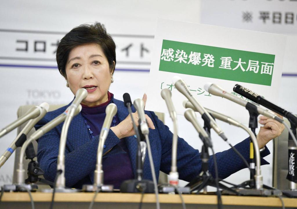 """日本9个地区宣布限制出行措施 东京开始""""封城"""""""