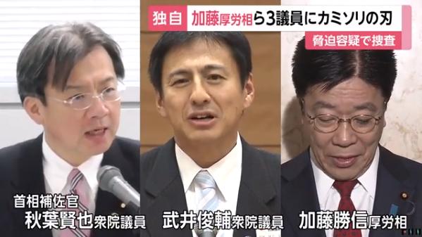 日本3名议员收到附刀片恐吓信 警方紧急搜查