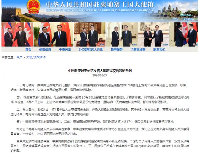 174名中国人在柬埔寨被隔离,我使馆回应