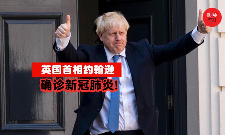 再一噩耗⚡继Prince Charles确诊,英国首相也证实感染新冠肺炎!