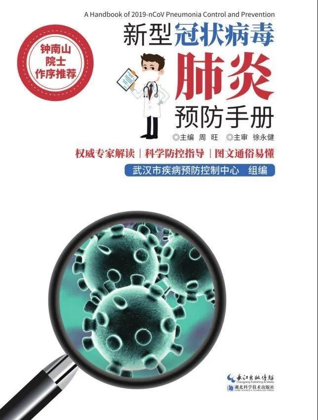 《新型冠状病毒肺炎预防手册》英文版在美发行