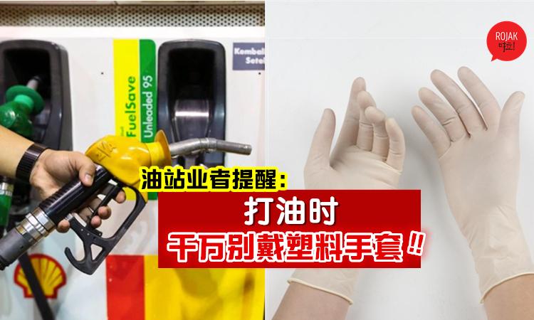 驾车人士注意⚡ 油站业者提醒: 『打油时千万别戴塑胶手套!』可能会引发火花或火灾事故!