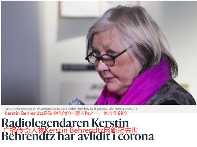瑞典着名主持人因新冠去世 女儿:怎么能被病毒打败?