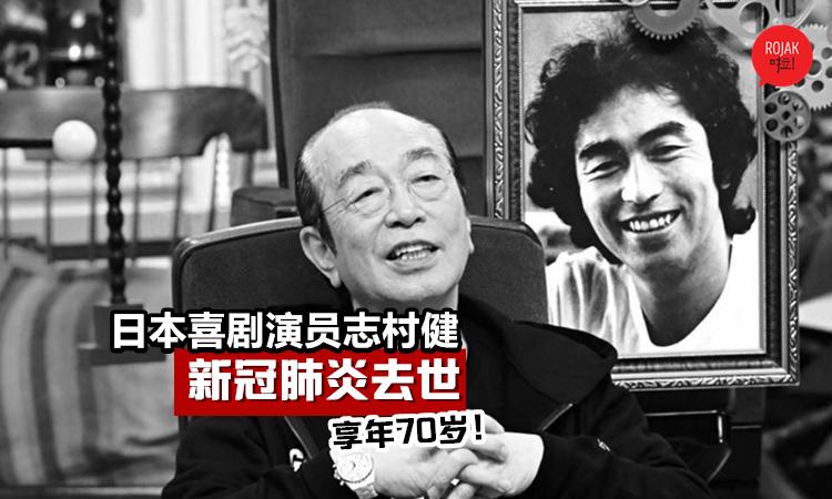 """确诊4天后就病逝! """"日本喜剧之王""""志村健插管仍回天乏术, 死于新冠肺炎, 享年70岁!"""