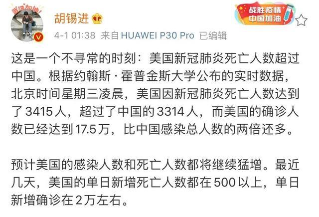 胡锡进:美新冠肺炎死亡人数超过中国,甩锅暴露美政府集体无能