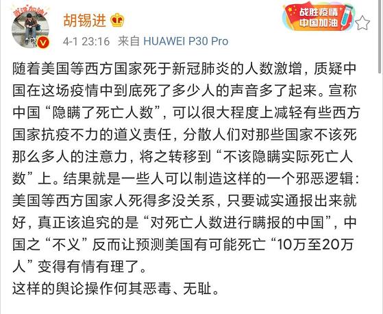 """他们诬称中国""""隐瞒了死亡人数"""",这样的舆论战何其无耻"""