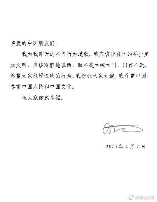青岛检测插队事件三外国人致歉并接受批评教育