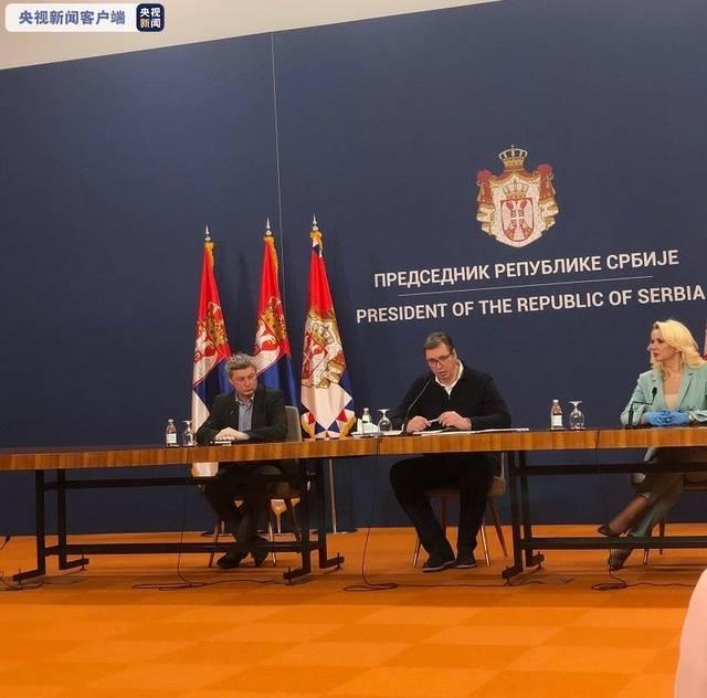 塞尔维亚总统:40万返乡侨民或将导致3万人感染 国家接近灾难时刻