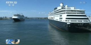 """出现疫情的""""赞丹""""号邮轮在美国佛罗里达州靠岸"""