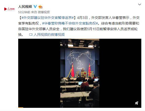 外交部建议驻华外交官暂停返京