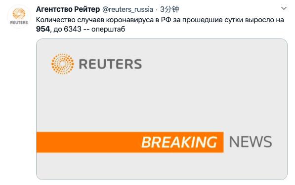 俄罗斯新增954例新冠肺炎确诊病例 累计达6343例