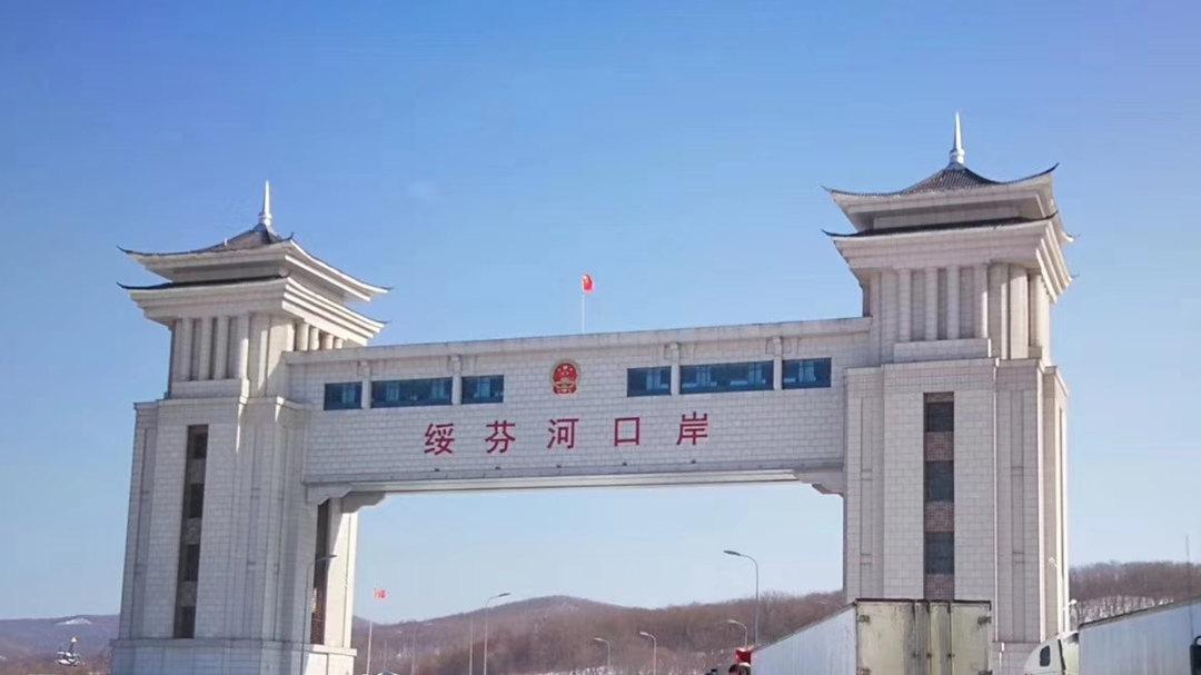 中国驻俄领馆强烈提醒:切勿通过绥芬河口岸回国