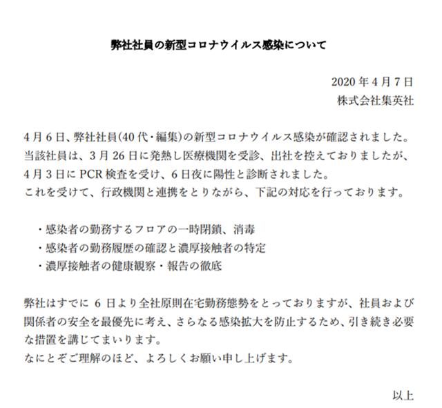 日本集英社编辑确诊感染新冠 网友:漫画要断供了