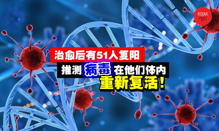 51个新冠康复者突然「恢复阳性」!韩国疾控中心:病毒可能在治愈者体内「复活」了!