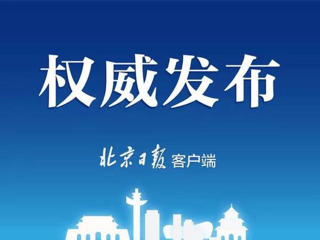 北京广电局发布复工指引:剧组不得擅自组织拍摄