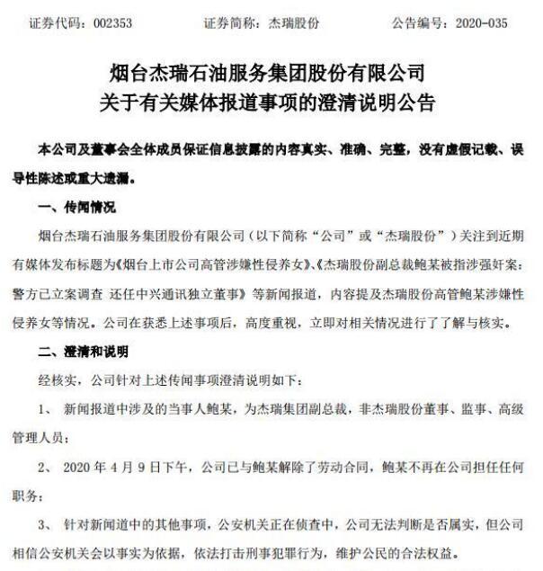 被指性侵养女四年‧中国上市公司高管遭解雇