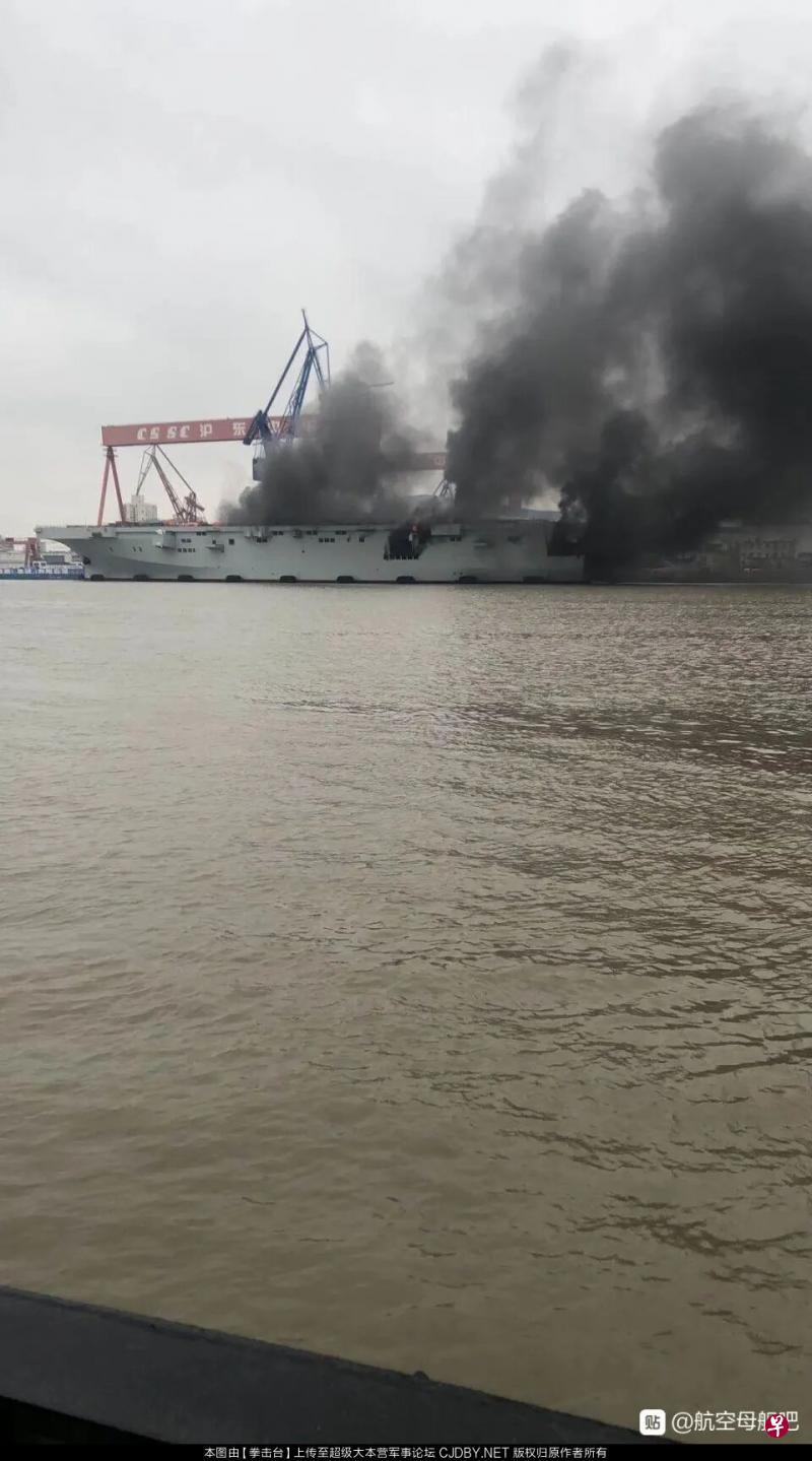 中国075两栖攻击舰发生火灾 船尾被熏黑