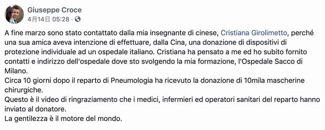 """意大利医护人员录中文视频,连说22句""""谢谢""""致谢中国捐助者"""