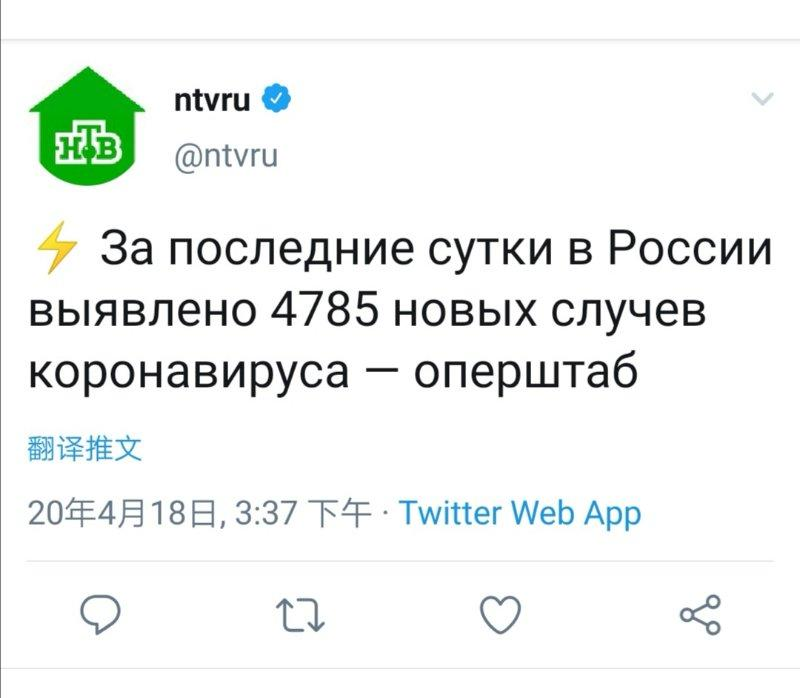 连续两天单日新增超4千!俄罗斯新增4785例新冠肺炎确诊病例,累计 36793例