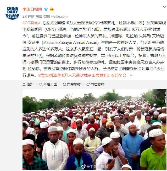 """孟加拉国超10万人无视""""封城令""""出席葬礼,还都不戴口罩"""