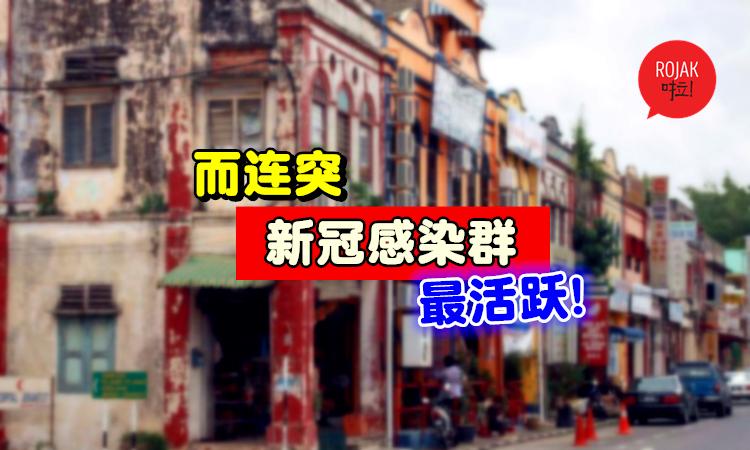 不再是Sri Petaling万人集会!新冠病毒最活跃的感染群在「彭亨而连突」!