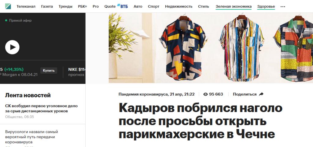 """民众高喊""""重开理发店"""",俄车臣共和国总统出招:像我们祖先一样,剃光头吧"""