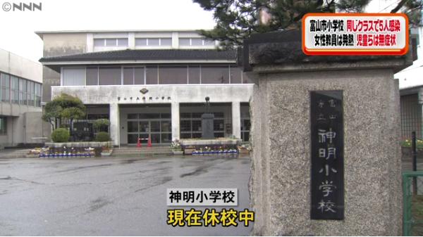 日本一小学发生集体感染:疫情期间正常上课,13日才停课