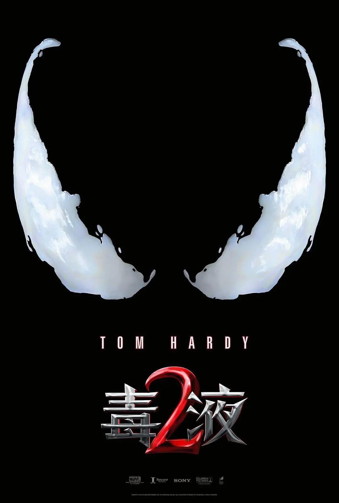 《毒液2》北美档期调整至2021年6月25日 正式定名《毒液:放纵屠杀》