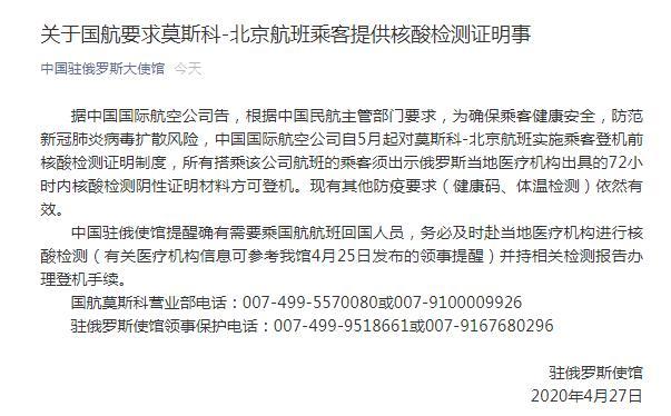 中国驻俄罗斯大使馆:提醒确有需要乘国航航班回国人员及时进行核酸检测