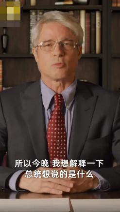 布拉德皮特模仿美国传染病专家福奇 调侃川普言论