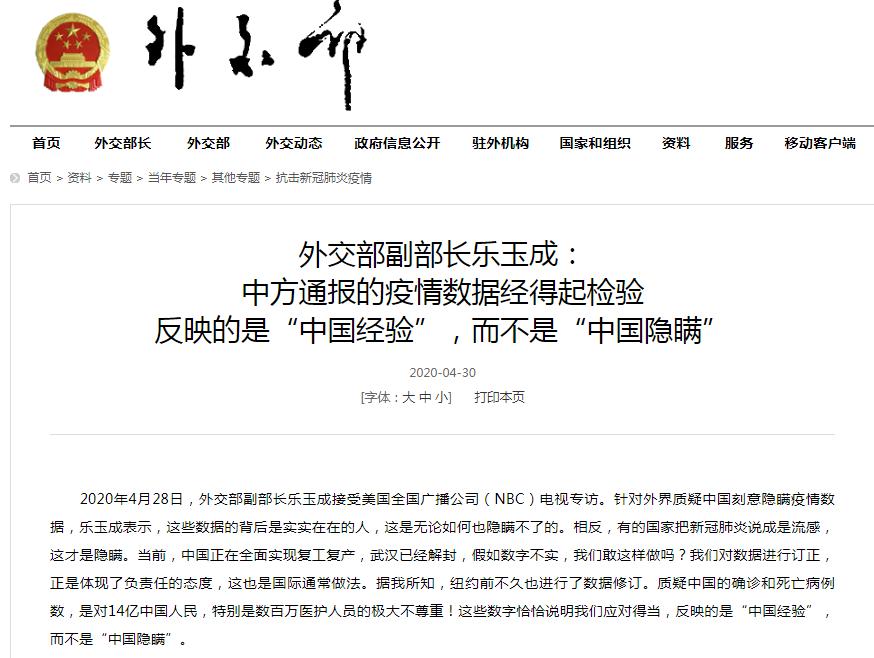中国隐瞒疫情?外交部:把新冠肺炎说成流感,这才是隐瞒