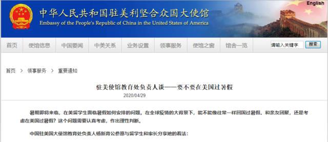 中国留学生要不要在美国过暑假?中国驻美大使馆教育处负责人来支招