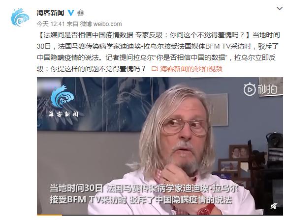 法媒问是否相信中国疫情数据 专家反驳:你问这个不觉得羞愧吗?