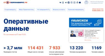 最新!俄罗斯新增新冠肺炎确诊病例近8000例,累计病例超11万