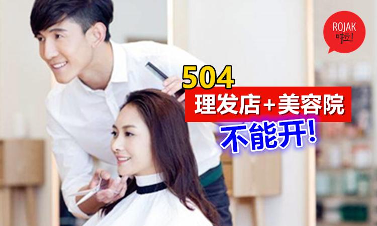 504还不可以剪头发!理发店+美容院⚡还是不允许开店!