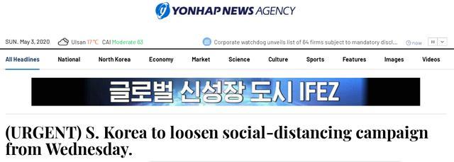 """快讯!韩国将从下周三起放宽""""社会疏离""""措施"""