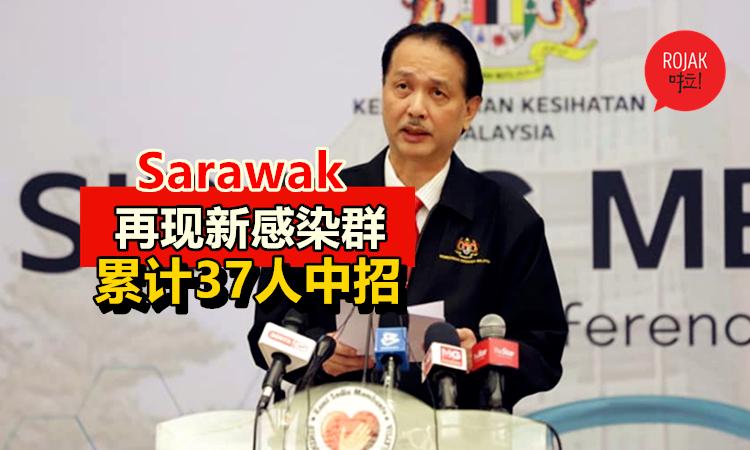 又是Sri Petaling万人大集会惹的祸!Sarawak再现新感染群!爆发37宗确诊,并衍生了3代!