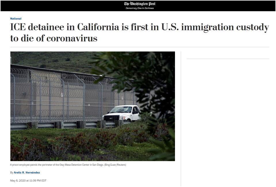 美媒:美移民和海关执法局现首例新冠死亡病例,系来自萨尔瓦多被拘移民